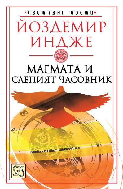 Magmata i slepiqt chasovnik-02